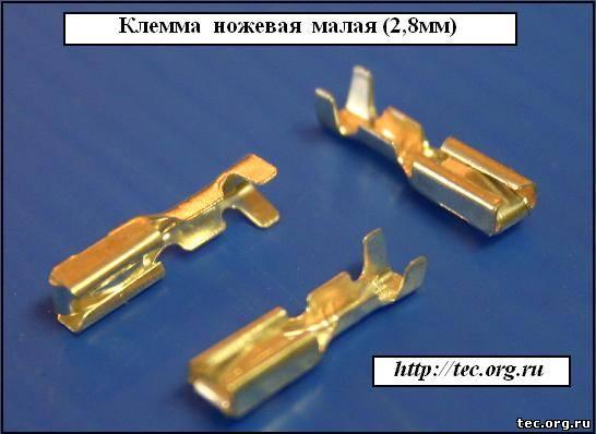 ножевые клеммы для проводов штекерные клеммы