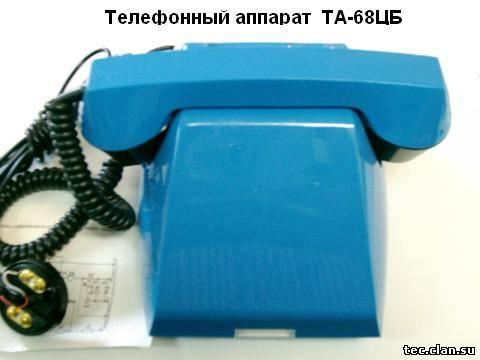ТА68-ЦБ без номеронабирателя предназначен для работы в составе телефонных коммутаторов и иных случаях использования...